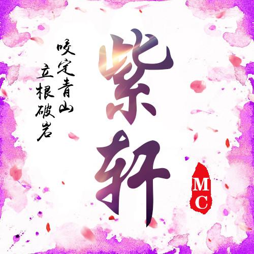Mc-紫轩